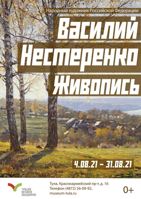 В Туле представят пейзажи Василия Нестеренко