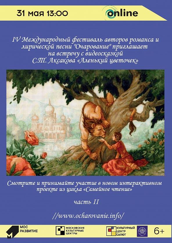 """Онлайн проект """"Семейное чтение"""" по сказке С.Т. Аксакова """"Аленький цветочек"""" II часть"""